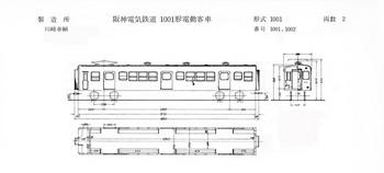 阪神1001形竣工図.jpg
